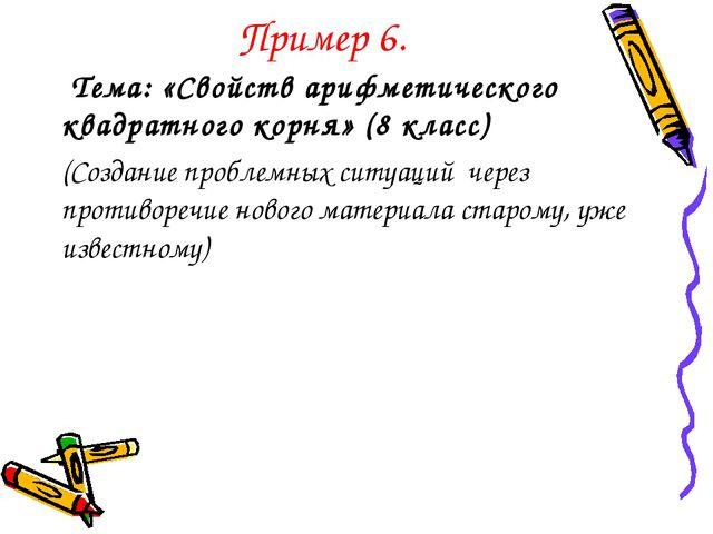 Пример 6. Тема: «Свойств арифметического квадратного корня» (8 класс) (Создан...