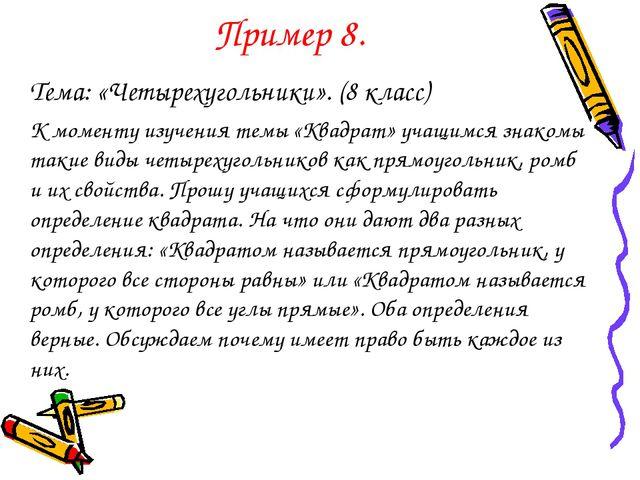 Пример 8. Тема: «Четырехугольники». (8 класс) К моменту изучения темы «Квадра...
