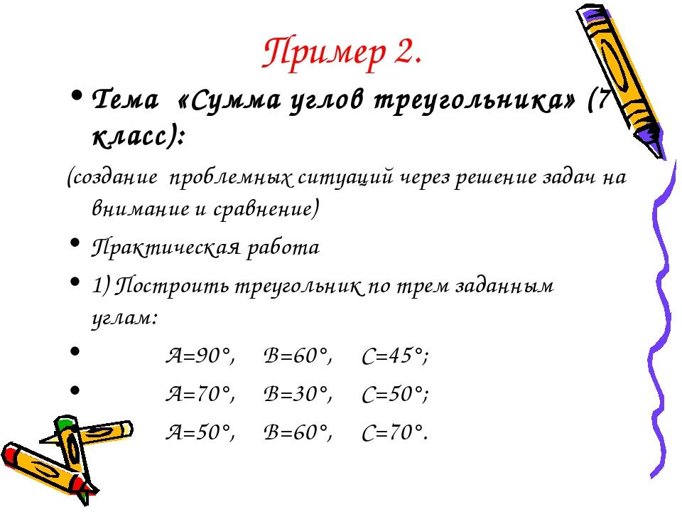 Пример 2. Тема «Сумма углов треугольника» (7 класс): (создание проблемных сит...