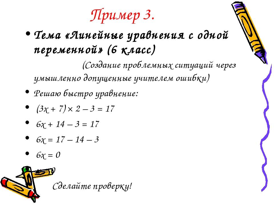 Пример 3. Тема «Линейные уравнения с одной переменной» (6 класс) (Создание пр...