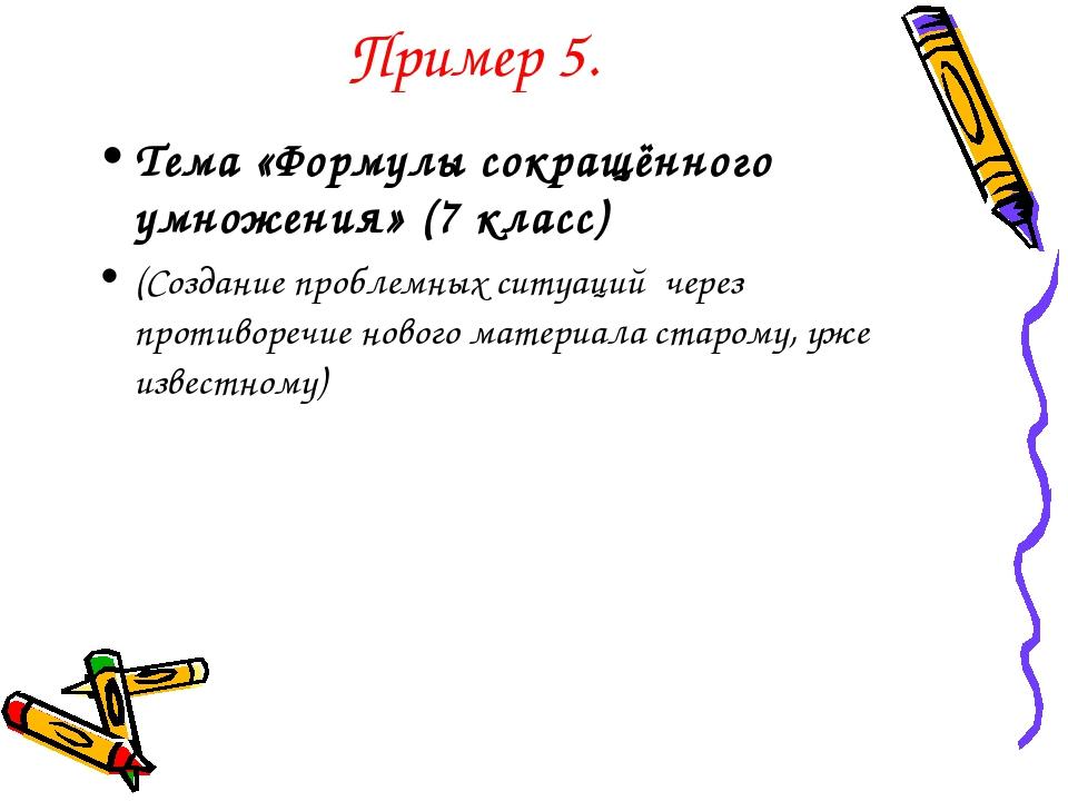 Пример 5. Тема «Формулы сокращённого умножения» (7 класс) (Создание проблемны...