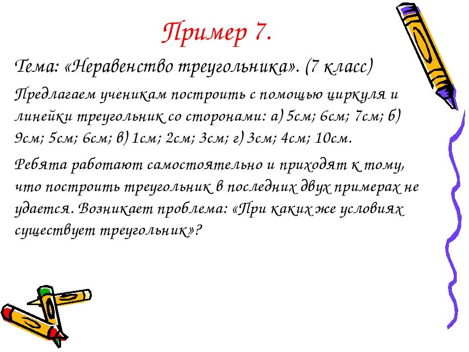 Пример 7. Тема: «Неравенство треугольника». (7 класс) Предлагаем ученикам пос...
