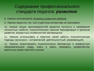 Содержание профессионального стандарта педагога: развитие. 8. Умение отслежив