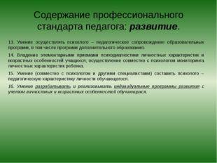 Содержание профессионального стандарта педагога: развитие. 13. Умение осущест