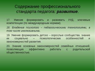 Содержание профессионального стандарта педагога: развитие. 17. Умение формиро