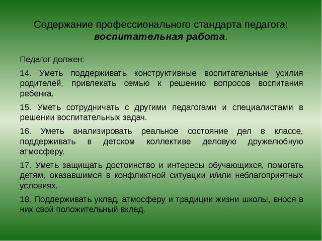 Содержание профессионального стандарта педагога: воспитательная работа. Педаг...