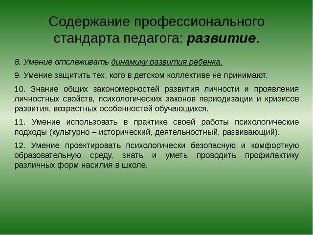 Содержание профессионального стандарта педагога: развитие. 8. Умение отслежив...