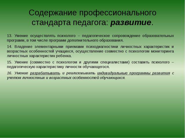 Содержание профессионального стандарта педагога: развитие. 13. Умение осущест...