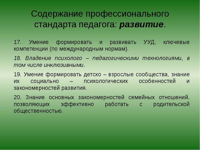 Содержание профессионального стандарта педагога: развитие. 17. Умение формиро...