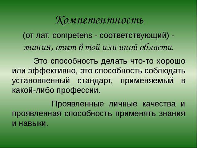 Компетентность (от лат. competens - соответствующий) - знания, опыт в той или...