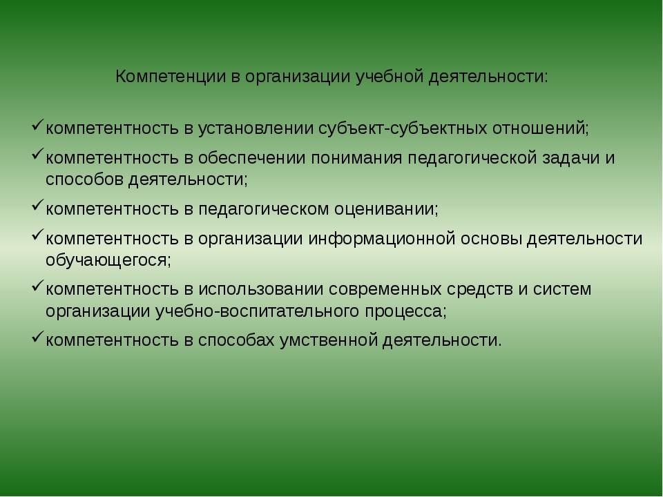 Компетенции в организации учебной деятельности: компетентность в установлении...