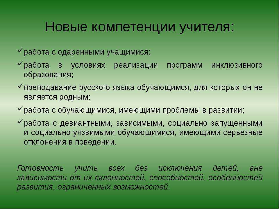 Новые компетенции учителя: работа с одаренными учащимися; работа в условиях р...