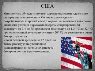 США Мнемиопсис обладает многими характеристиками идеального оппортунистическо
