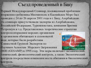 Съезд проведенный в Баку Первый Международный Семинар, посвященный проблемам