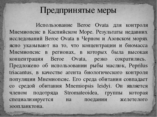 Использование Beroe Ovata для контроля Мнемиопсис в Каспийском Море. Результ...