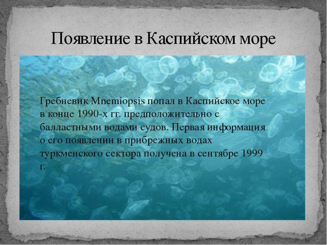 Появление в Каспийском море Гребневик Mnemiopsis попал в Каспийское море в к...