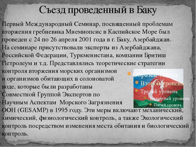 Съезд проведенный в Баку Первый Международный Семинар, посвященный проблемам...