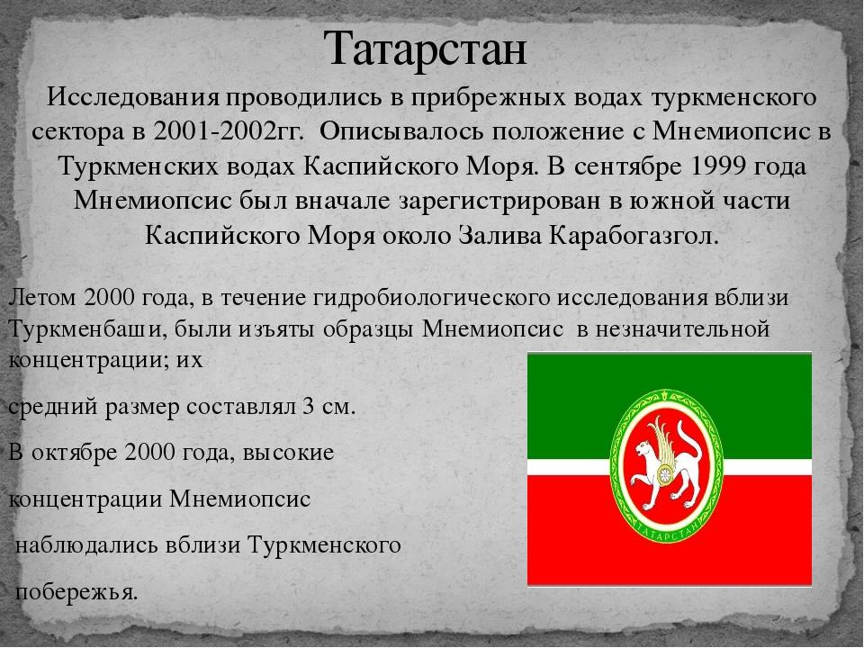 Летом 2000 года, в течение гидробиологического исследования вблизи Туркменба...