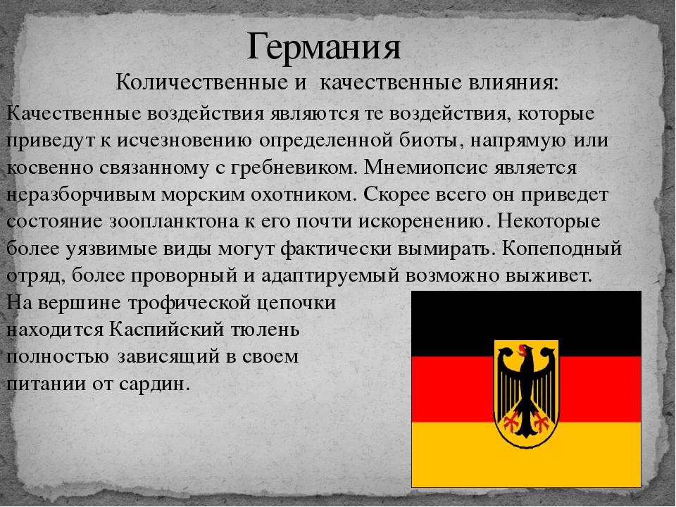 Количественные и качественные влияния: Германия Качественные воздействия явля...