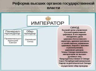 КОМИТЕТ МИНИСТРОВ Высший законосовещательный орган России (1802-1906). Рассма