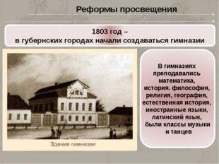 1804 год – учреждены церковно-приходские школы Вшколах изучали церковное пен