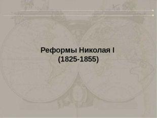 Цель политики Укрепление самодержавия Охранительная политика НИКОЛАЙ I (1796-