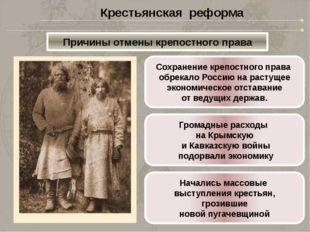 19февраля 1861г. Александр IIподписал Манифест оботмене крепостного права