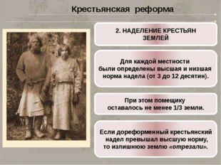 РАЗМЕРЫ ЗЕМЕЛЬНЫХ «ОТРЕЗКОВ» Крестьянская реформа