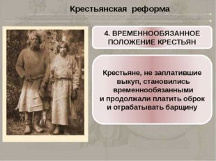 5. СОХРАНЕНИЕ ОБЩИНЫ Сохранялась крестьянская община – форма социальной орган
