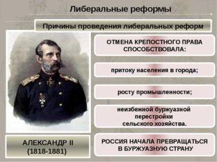 Н.А.МИЛЮТИН С.С.ЛАНСКОЙ 1 ЯНВАРЯ 1864 ГОДА – СОЗДАНИЕ В УЕЗДАХ И ГУБЕРНИЯХ НО