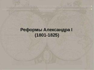 Реформы Александра I (1801-1825)