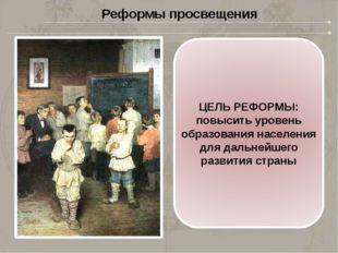 СИСТЕМА ОБРАЗОВАНИЯ ВО ВТОРОЙ ПОЛОВИНЕ XIX ВЕКА НАРОДНЫЕ УЧИЛИЩА (министерски