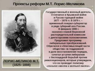 ФЕВРАЛЕ 1880- МАРТ 1881 - период пребывания Лорис-Меликова главой Верховной