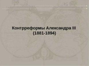 Программа царствования Александра III 1. ЖЕСТОЧАЙШЕЕ ПОДАВЛЕНИЕ ПРОТИВНИКОВ В