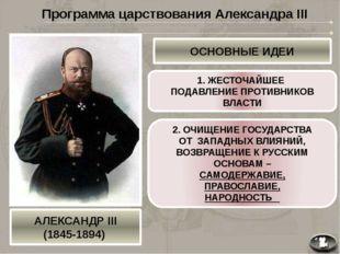 8 МАРТА 1881 ГОДА – ОТВЕРГНУТ ПРОЕКТ РЕФОРМИРОВАНИЯ ПРЕДСТАВИТЕЛЬНОЙ ВЛАСТИ М