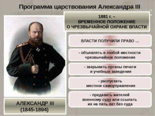 Политика по крестьянскому вопросу Переведены навыкуп оставшиеся временно-обя