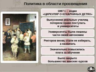 Политика в отношении Земств Землевладель-ческая курия земства была преобразо