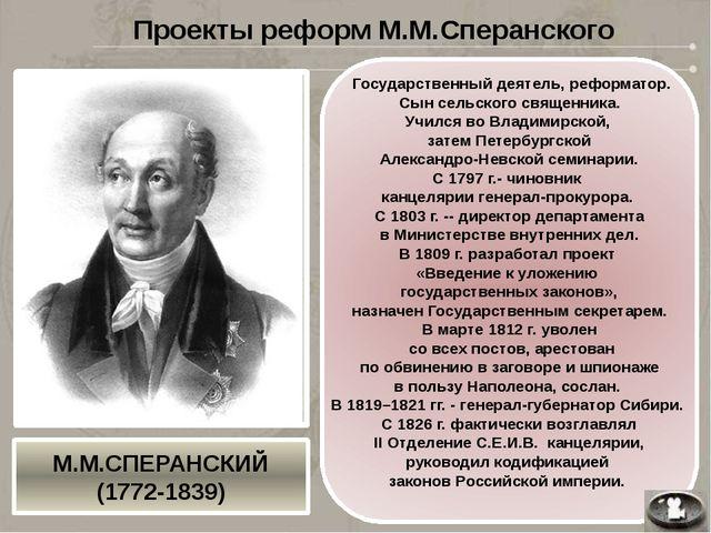 - Разделение властей - Избрание законодательного органа «ГОСУДАРСТВЕННАЯ ДУМА...