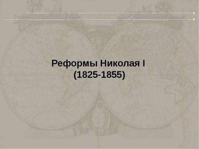 Цель политики Укрепление самодержавия Охранительная политика НИКОЛАЙ I (1796-...
