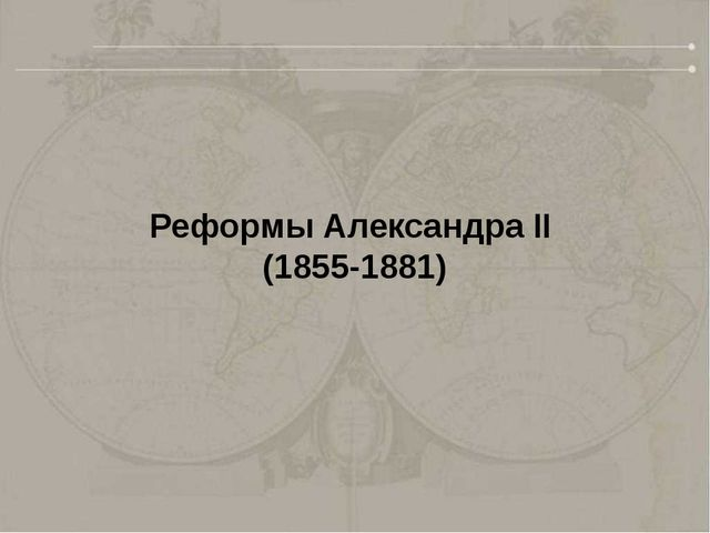 Предпосылки реформ Поражение в Крымской войне Россия потеряла престижное поло...