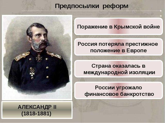 Сохранение крепостного права обрекало Россию нарастущее экономическое отстав...