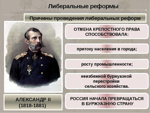Н.А.МИЛЮТИН С.С.ЛАНСКОЙ 1 ЯНВАРЯ 1864 ГОДА – СОЗДАНИЕ В УЕЗДАХ И ГУБЕРНИЯХ НО...