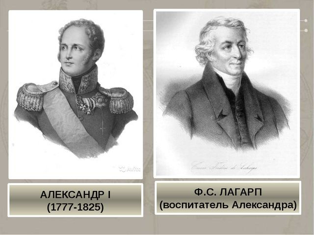 АЛЕКСАНДР I (1777-1825) Ф.С. ЛАГАРП (воспитатель Александра)