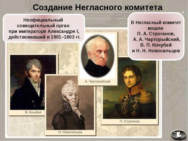 Неофициальный совещательный орган при императоре АлександреI, действовавший...