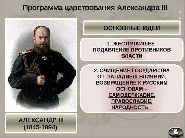 8 МАРТА 1881 ГОДА – ОТВЕРГНУТ ПРОЕКТ РЕФОРМИРОВАНИЯ ПРЕДСТАВИТЕЛЬНОЙ ВЛАСТИ М...