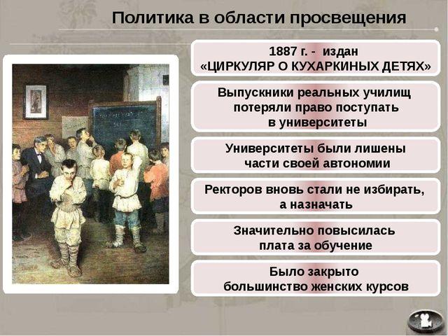 Политика в отношении Земств Землевладель-ческая курия земства была преобразо...