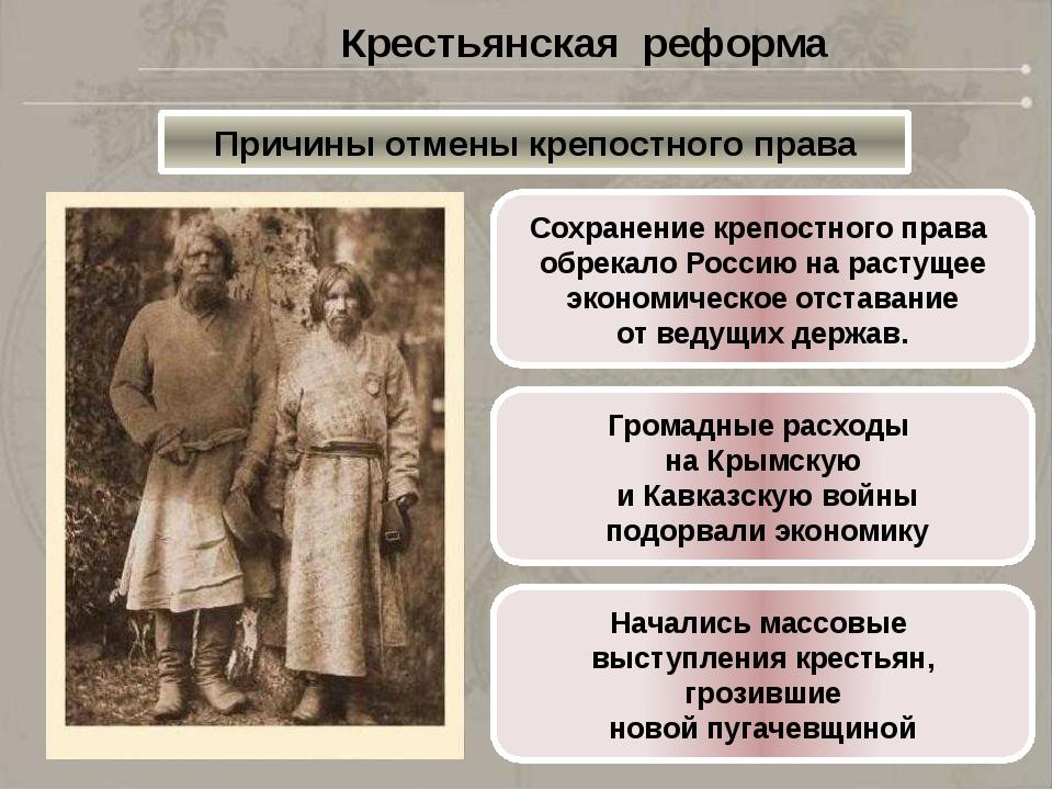19февраля 1861г. Александр IIподписал Манифест оботмене крепостного права...