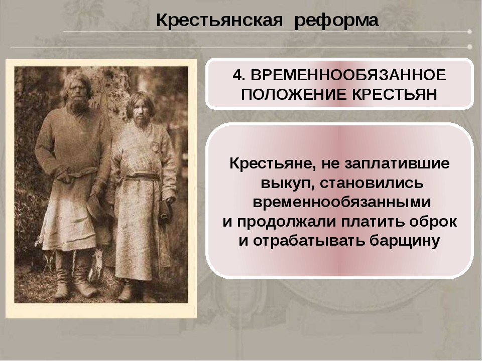 5. СОХРАНЕНИЕ ОБЩИНЫ Сохранялась крестьянская община – форма социальной орган...