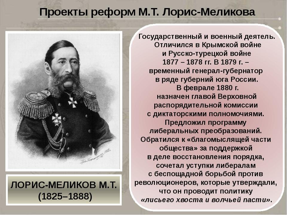 ФЕВРАЛЕ 1880- МАРТ 1881 - период пребывания Лорис-Меликова главой Верховной...