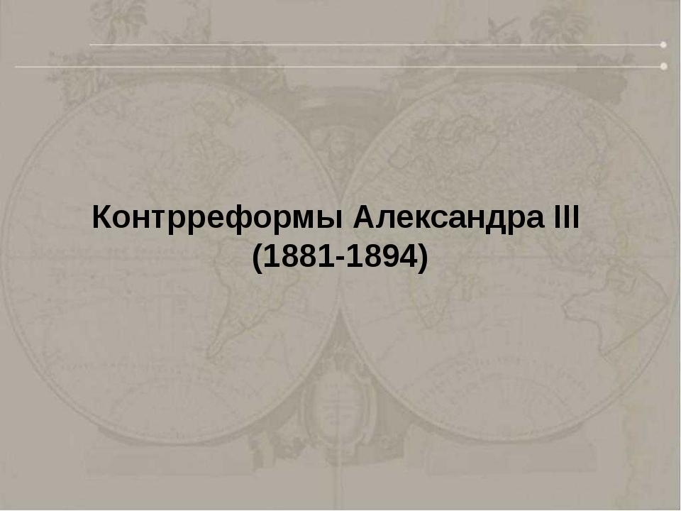 Программа царствования Александра III 1. ЖЕСТОЧАЙШЕЕ ПОДАВЛЕНИЕ ПРОТИВНИКОВ В...